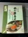 夕食に柿の葉寿司
