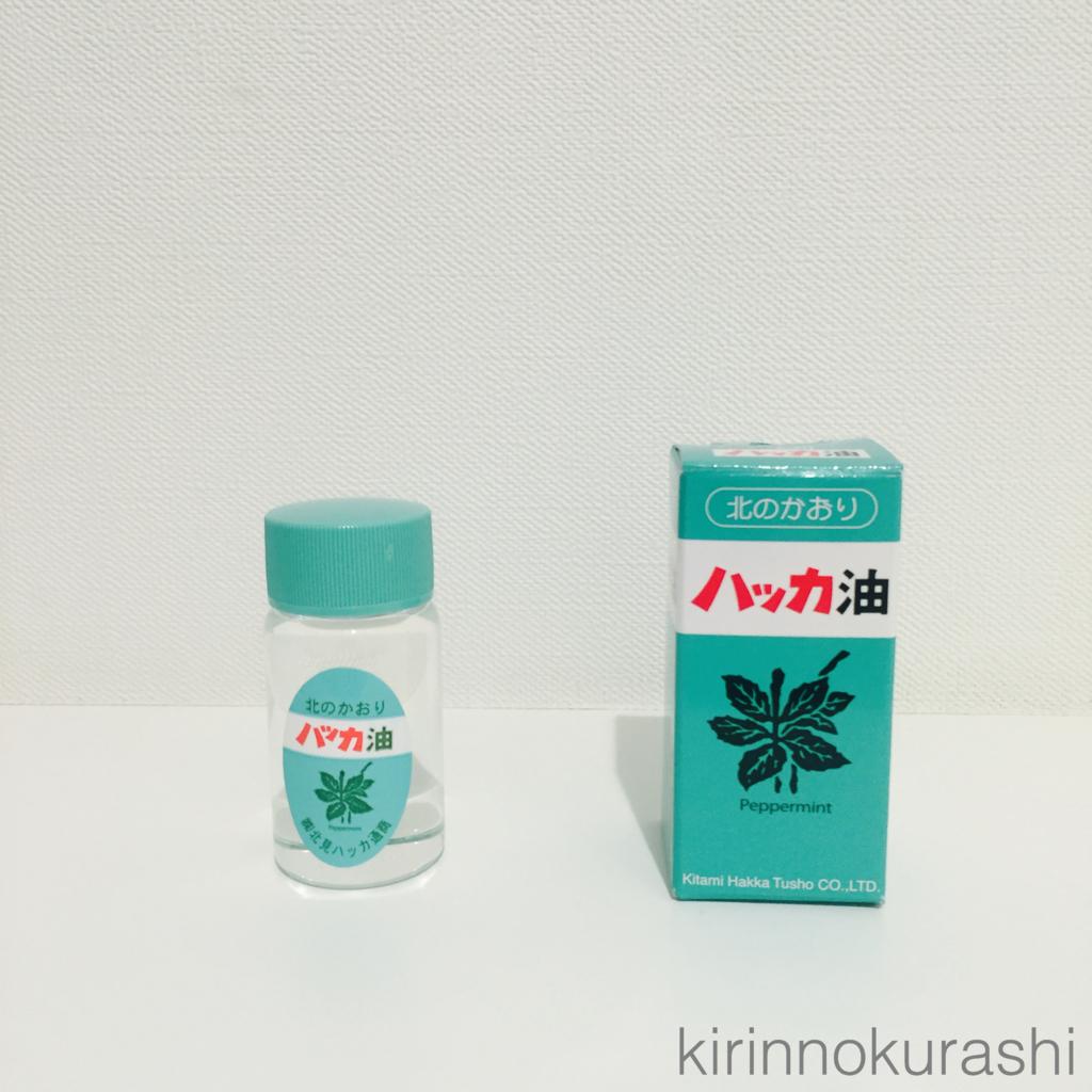 f:id:kirinnokurashi:20160711102629j:plain