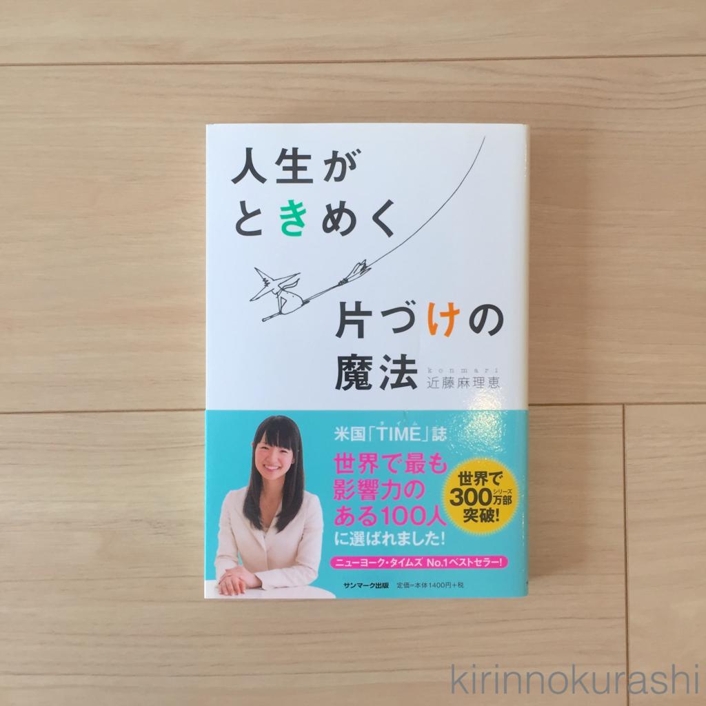 f:id:kirinnokurashi:20160727132423j:plain