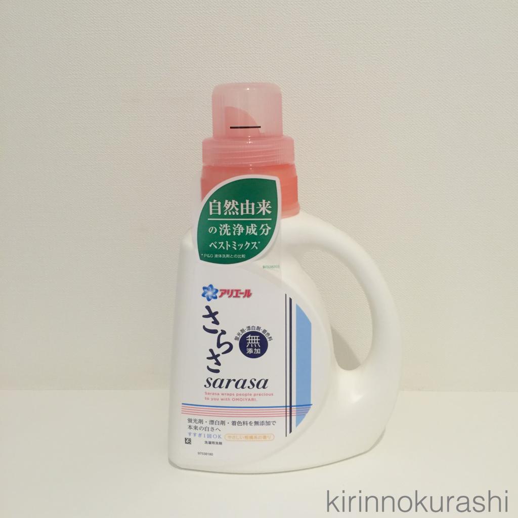 f:id:kirinnokurashi:20160805110252j:plain