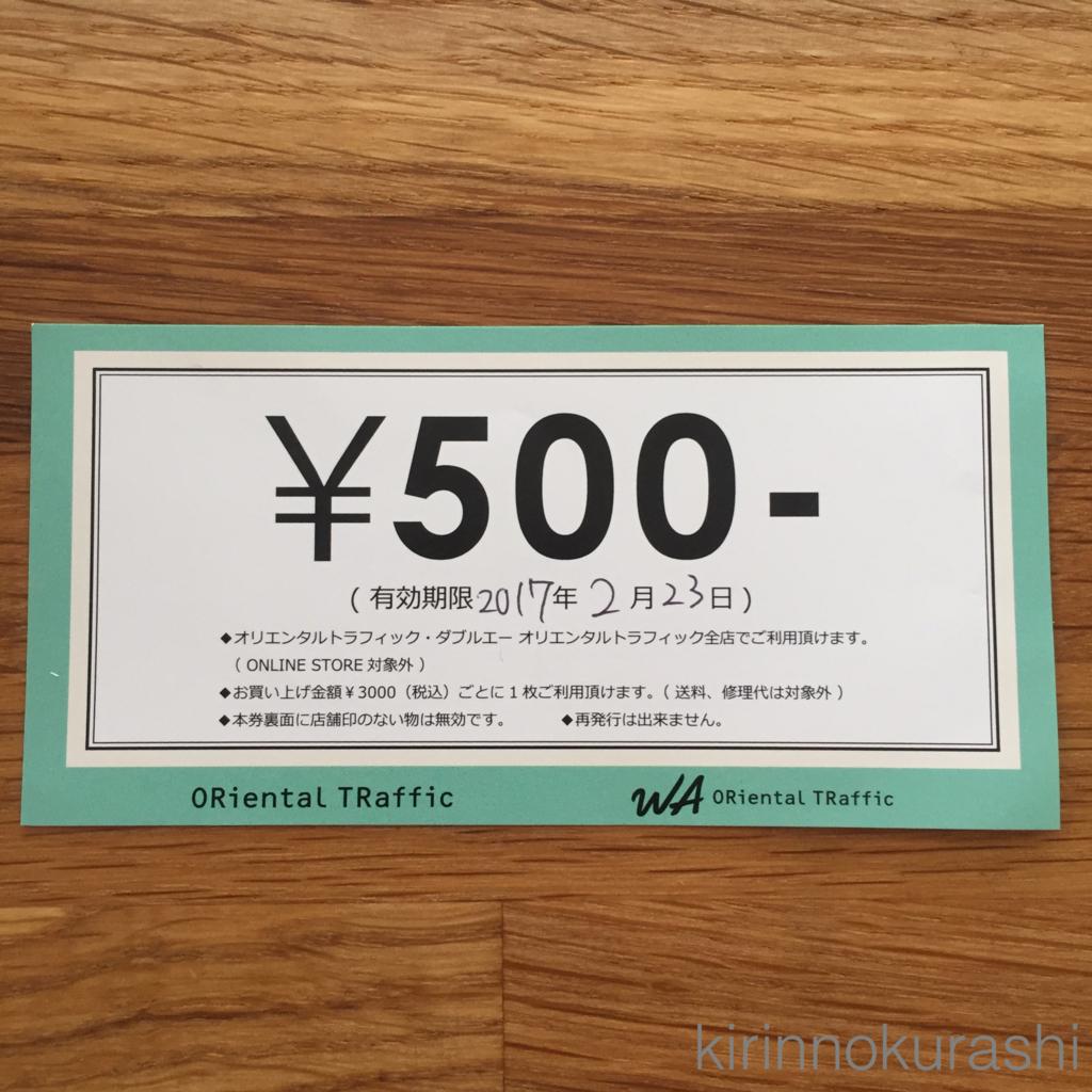 f:id:kirinnokurashi:20160823152608j:plain