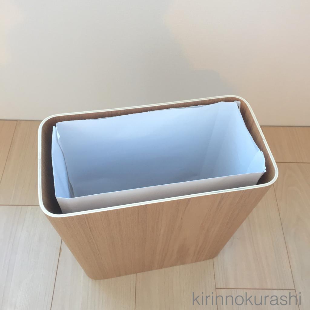 ゴミ箱のシンプル化