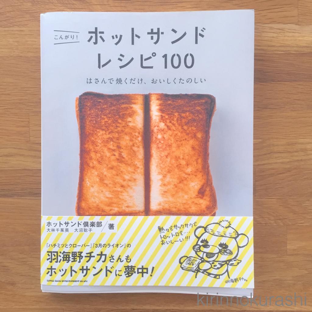 ホットサンド レシピ100