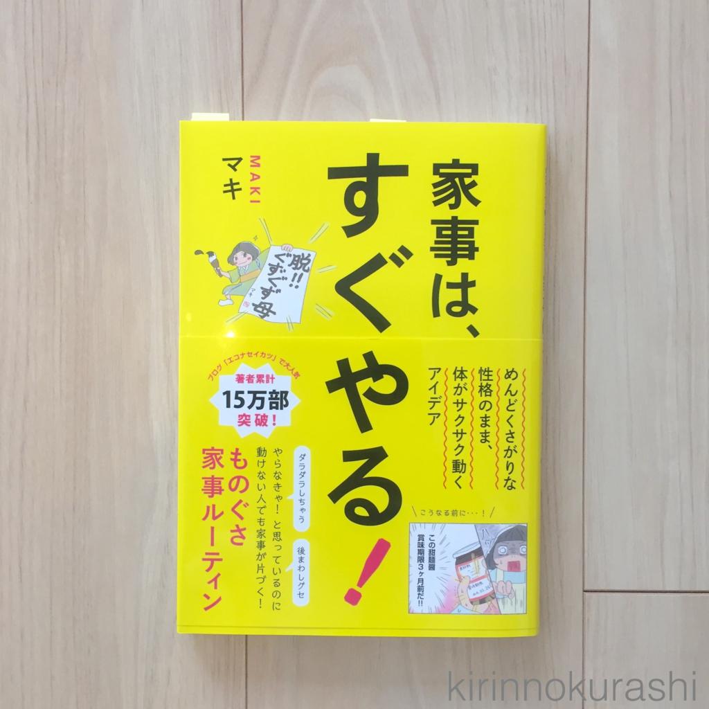 f:id:kirinnokurashi:20170214204854j:plain