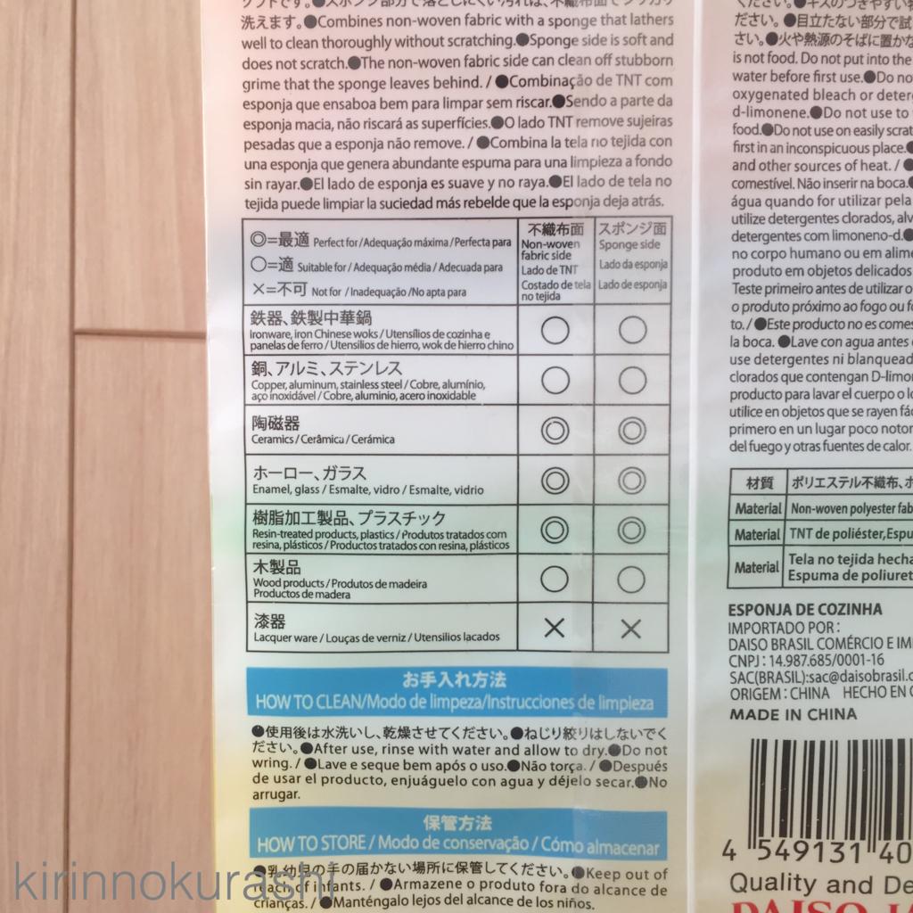 f:id:kirinnokurashi:20170214205556j:plain
