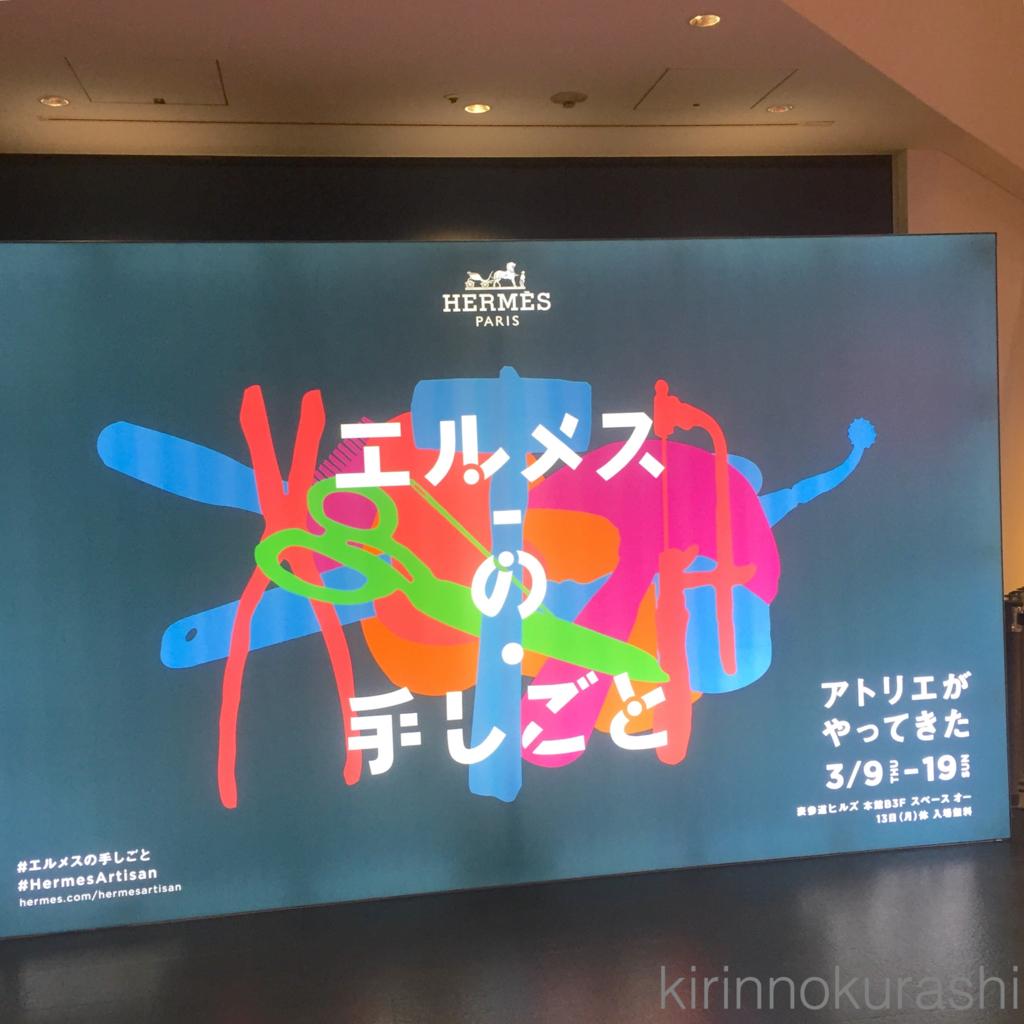 f:id:kirinnokurashi:20170319124938j:plain