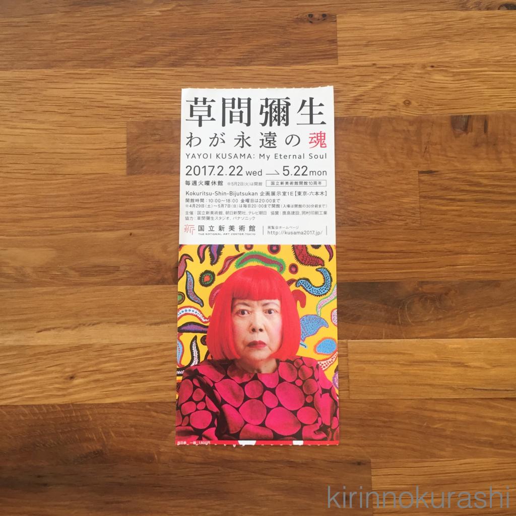 f:id:kirinnokurashi:20170326102838j:plain