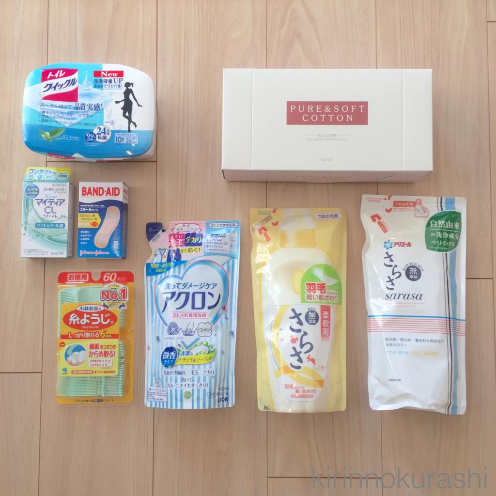 f:id:kirinnokurashi:20170329221747j:plain