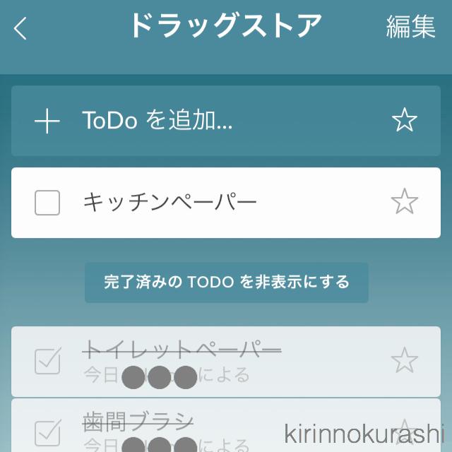 f:id:kirinnokurashi:20170329222124j:plain