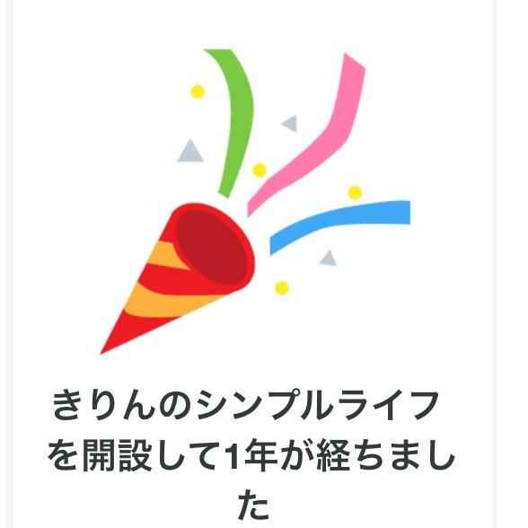 f:id:kirinnokurashi:20170619213425j:plain
