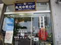 20110617長尾中華そば