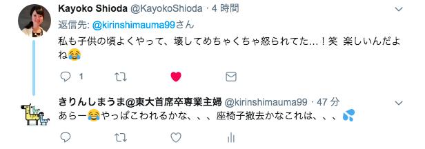 f:id:kirinshimauma99:20190529030229p:plain