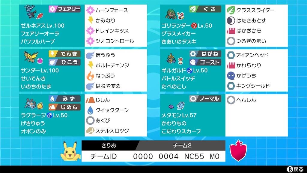 f:id:kirio_pokemon:20210301205238j:image