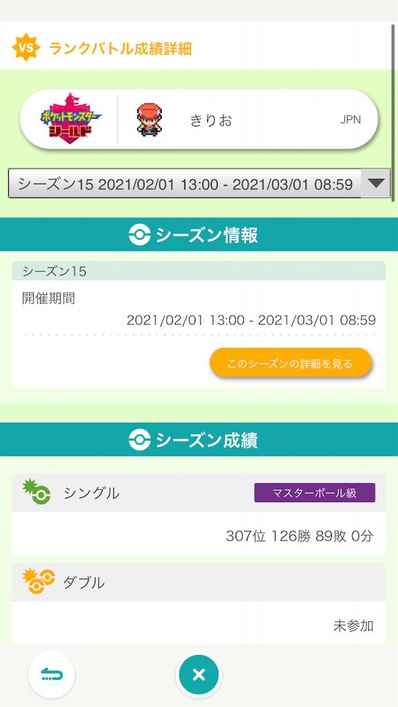 f:id:kirio_pokemon:20210302045417p:image