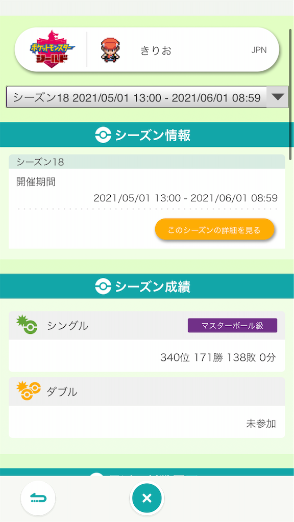 f:id:kirio_pokemon:20210602172047p:image