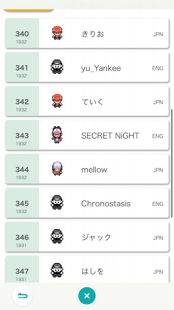 f:id:kirio_pokemon:20210602172057p:image