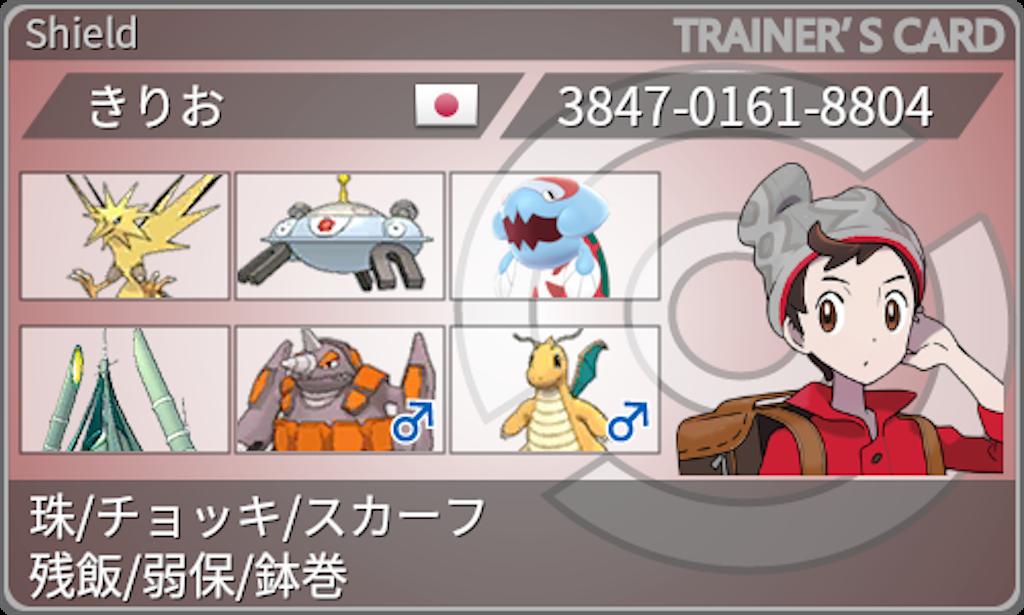 f:id:kirio_pokemon:20210701180955p:image
