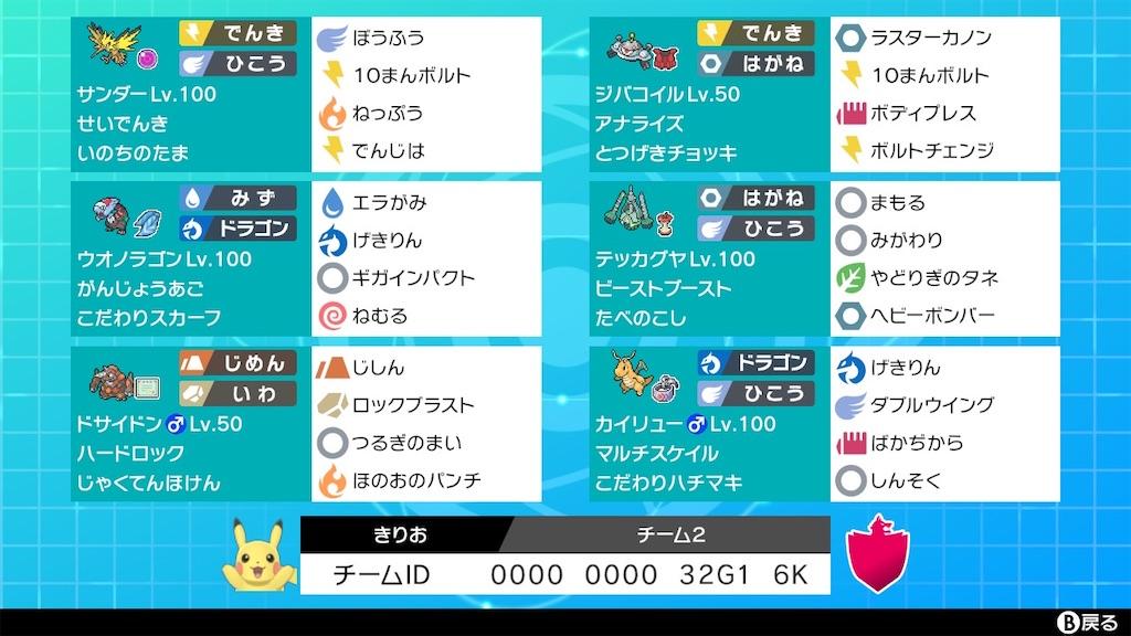 f:id:kirio_pokemon:20210701181631j:image