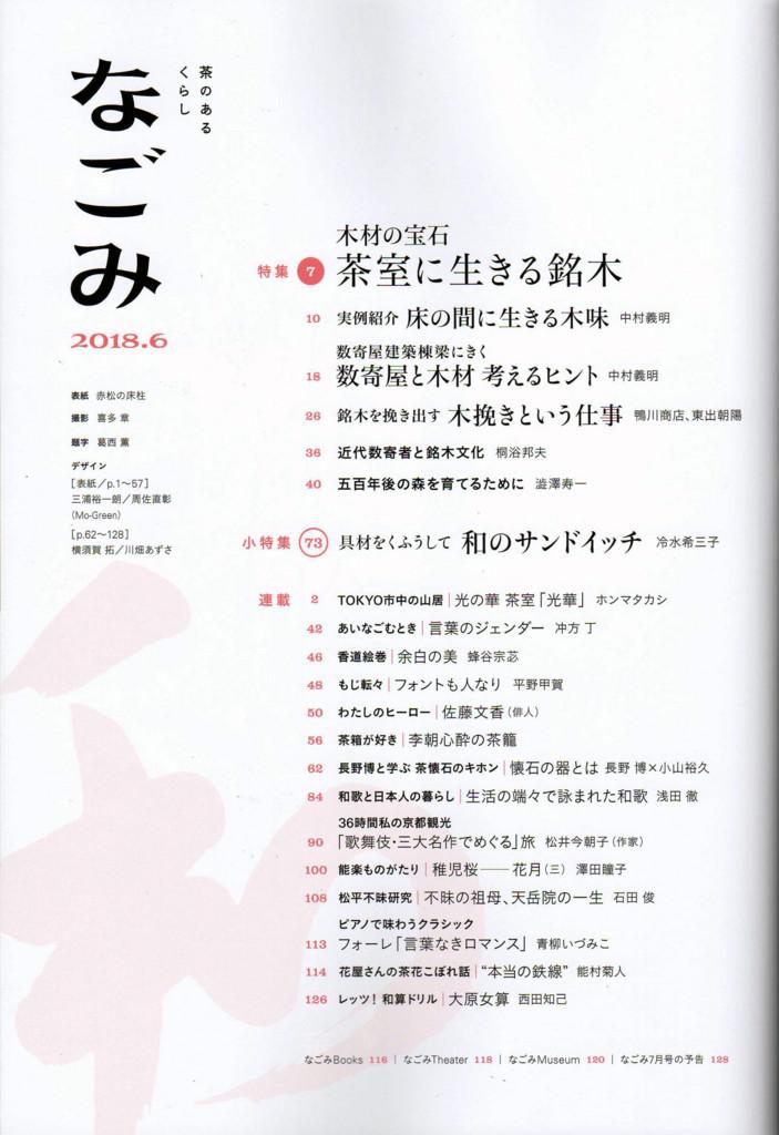 f:id:kirisakokunio:20180525232950j:plain