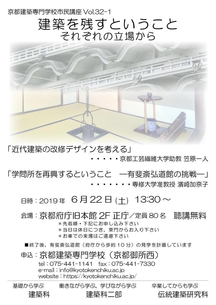 f:id:kirisakokunio:20190619091549j:plain