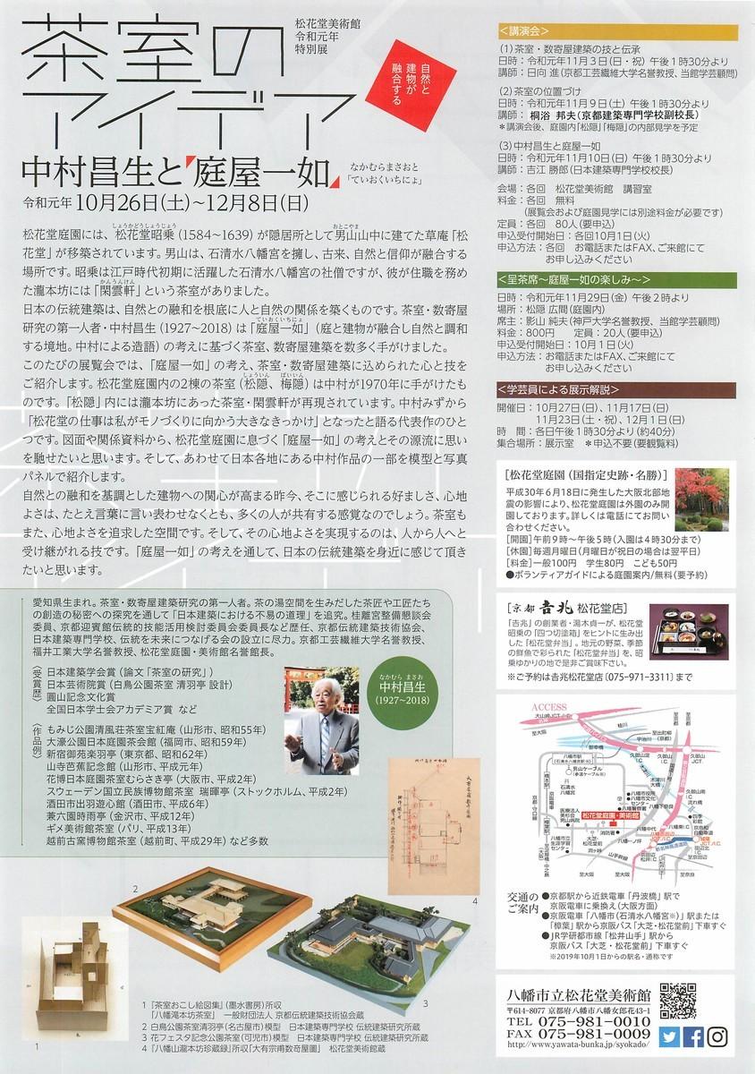 f:id:kirisakokunio:20191022150839j:plain
