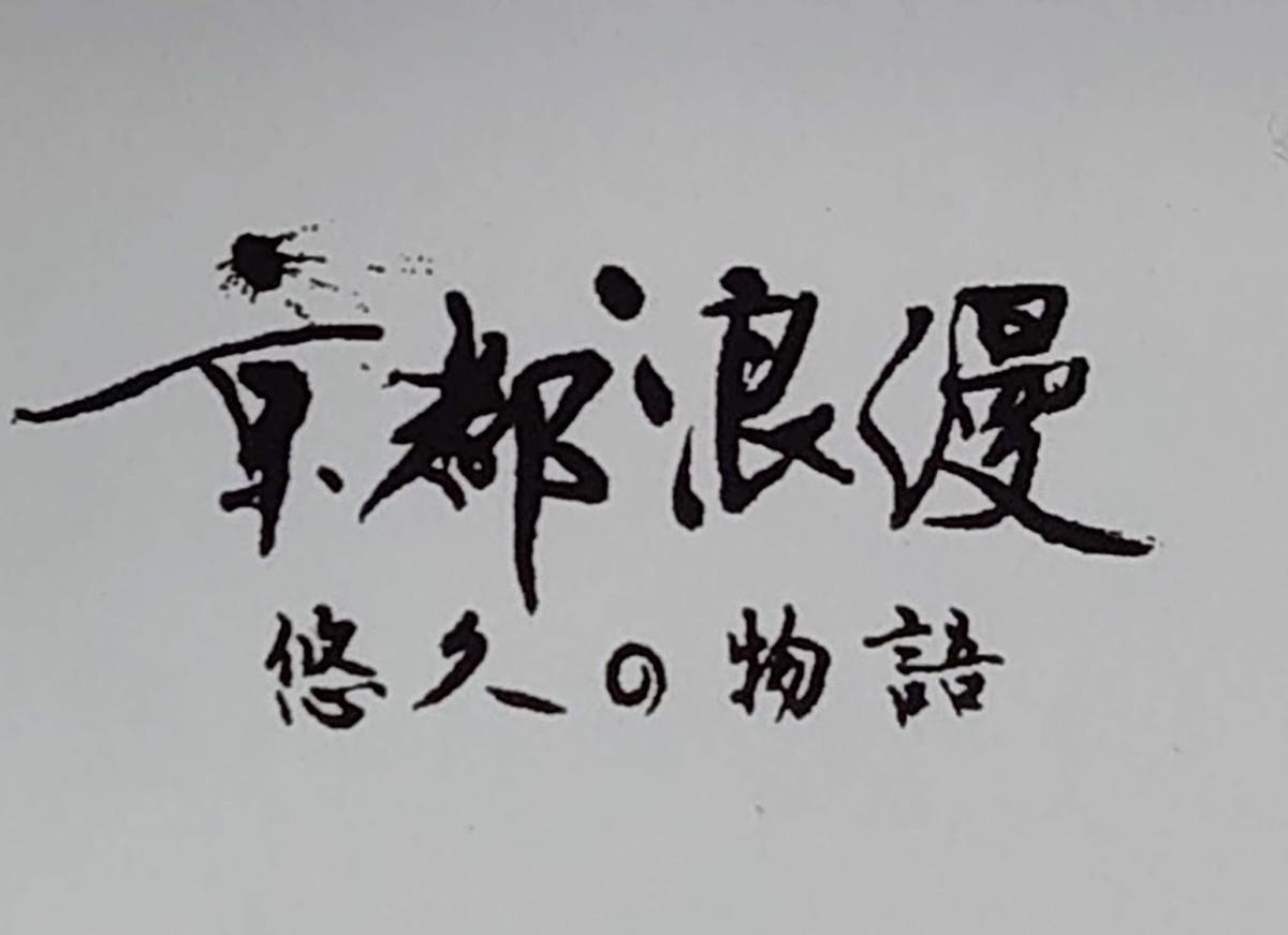 f:id:kirisakokunio:20200413012335j:plain