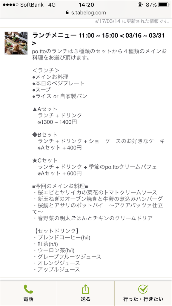 f:id:kirishima12:20170325142204p:image