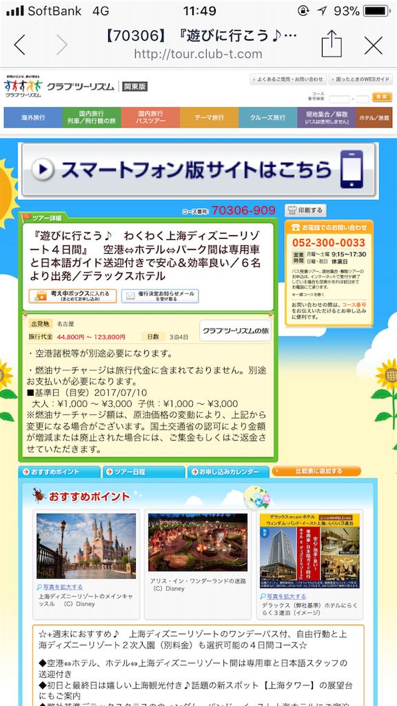 f:id:kirishima12:20171015115445p:image