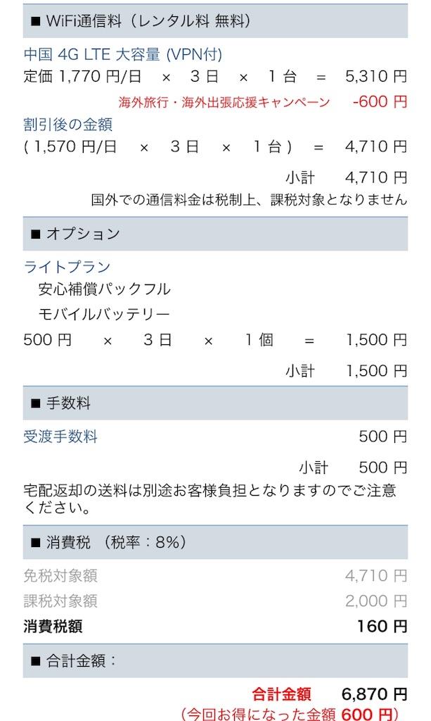 f:id:kirishima12:20171019112039j:image