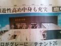 JR鹿児島中央駅 新外装(2010.1.27)