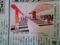 JR鹿児島中央駅 構内内装(2010.1.27)