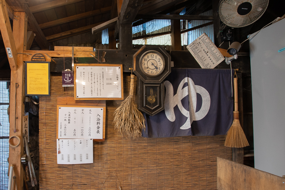 江之島温泉の番台