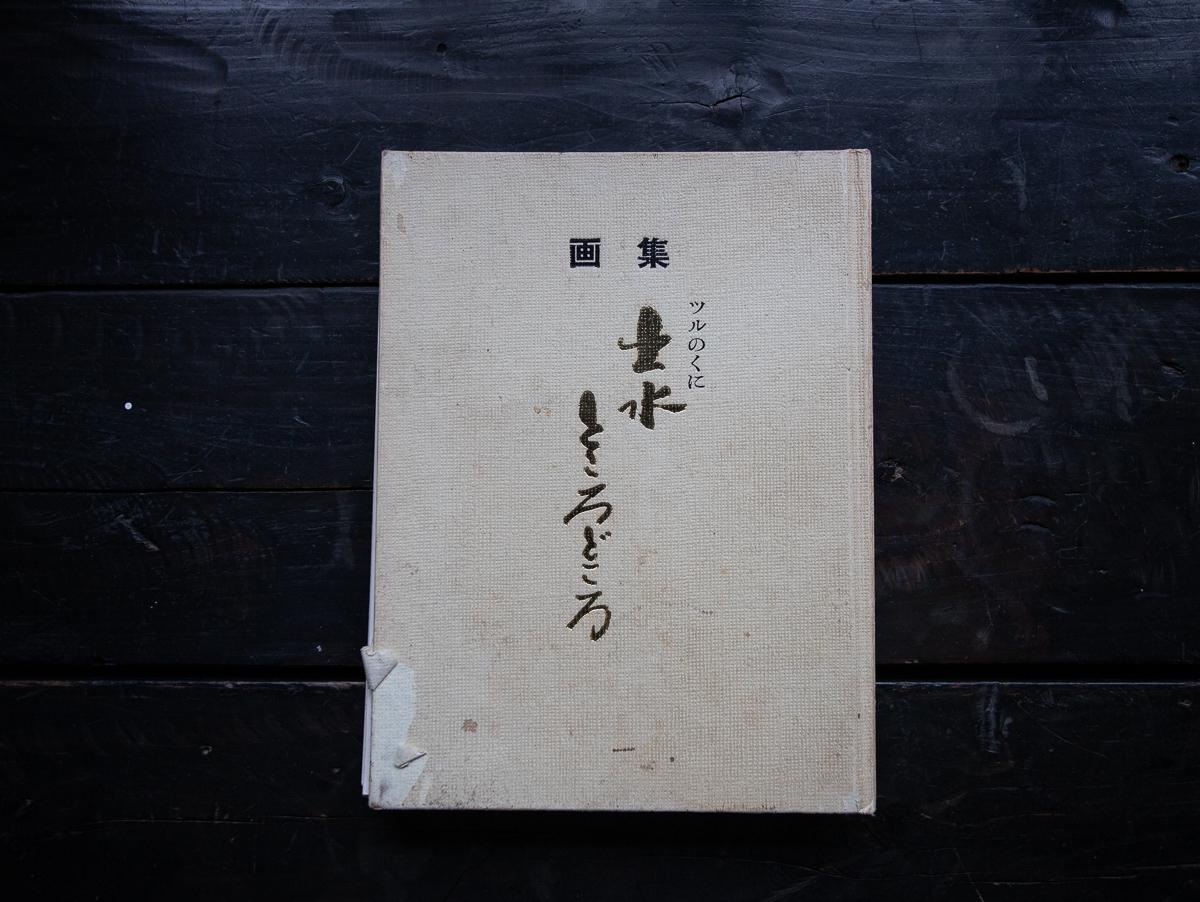 f:id:kirishimaonsen:20201123112945j:plain