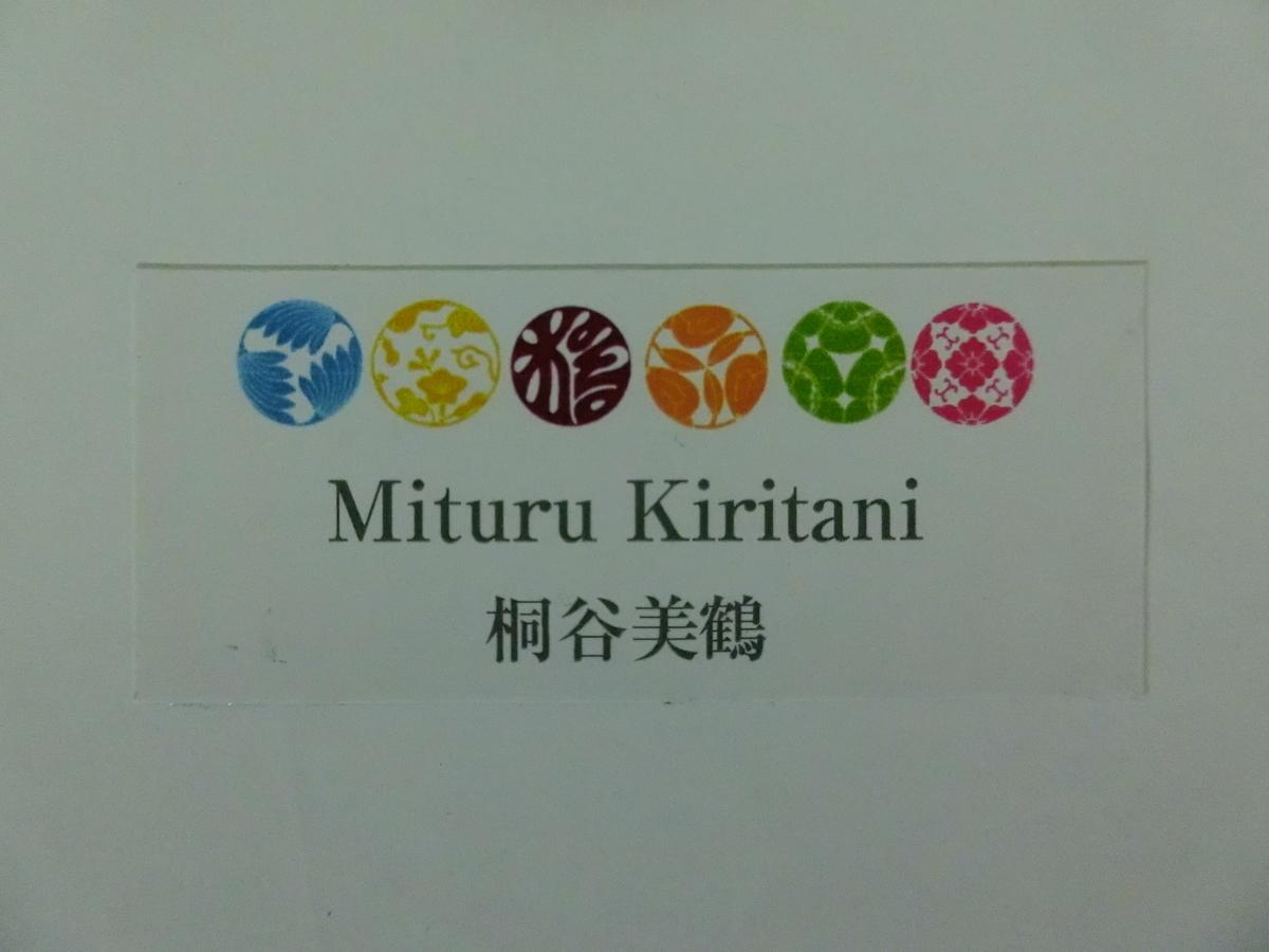 f:id:kiritani-channel:20210203095125j:plain
