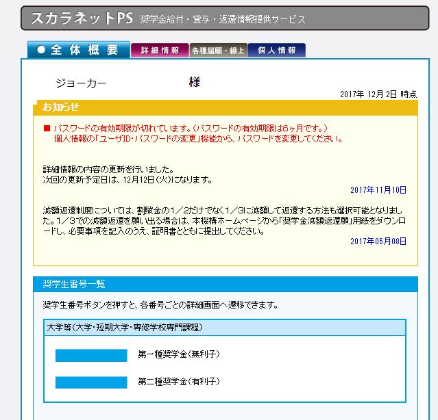 f:id:kirito19910909:20171202134926p:plain