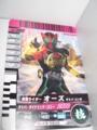 仮面ライダーオーズ オーメダルセット01