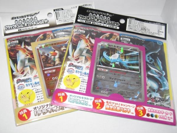 ポケモンカードゲームBW 映画公開記念 ブラックキュレム・ホワイトキ