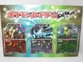 ポケモンカードBW スペシャルキャンペーンパック キュレム セブン-イ