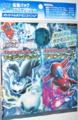 ポケモンカードゲームBW ラセンフォース・ライデンナックル キャンペ