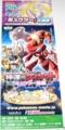 劇場版ポケットモンスター ベストウイッシュ 最終章 神速のゲノセクト