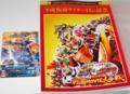 仮面ライダー×仮面ライダー 鎧武&ウィザード 天下分け目の戦国MOVIE大
