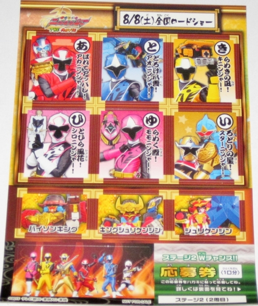 「手裏剣戦隊ニンニンジャー THE MOVIE」×「映画Go!プリンセスプリキュア
