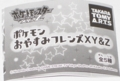 ポケモンおやすみフレンズXY&Z