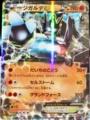 ポケモンカードゲームXY BREAK コンセプトパック「幻・伝説ドリームキラ