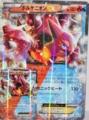 ポケモンカードゲームXY BREAK スペシャルジャンボカードパック「ボルケ