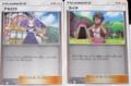 ポケモンカードゲーム サン&ムーン 強化拡張パック「新たなる試練の