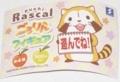 puchi Rascal ごろりんフィギュア