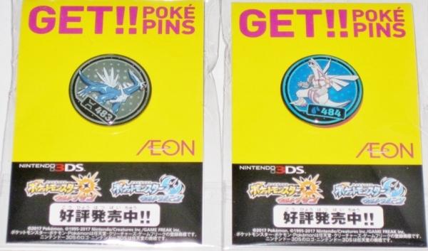 ポケモンカードゲームサンムーン ポケモンピンズ付きイオン限定スペ