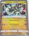 ポケモンカードゲームサンムーン GEOでジガルデを手に入れよう!