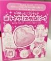 ミライクリスタルピンク〜たの幼プリキュアファンブックはる・なつver